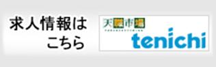 tenichi(テンイチ)